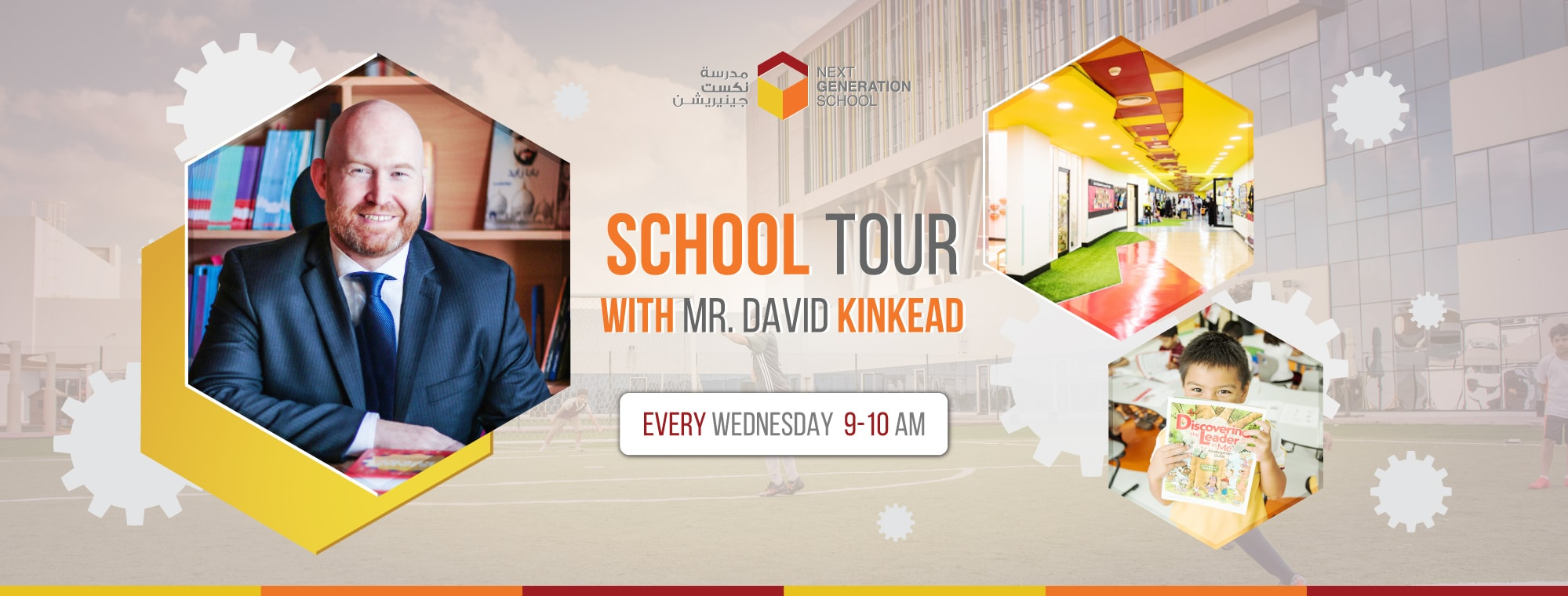 Weekly School Tours with Mr. David Kinkead