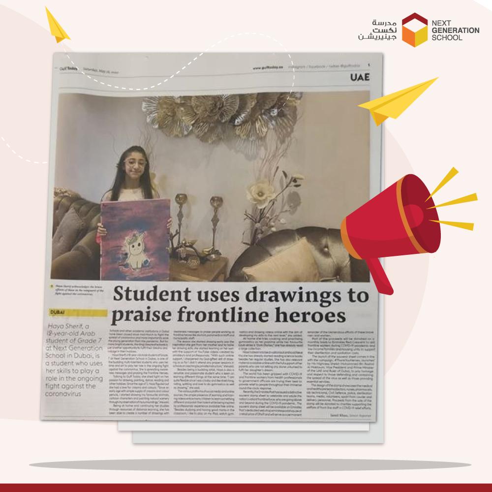 ظهور هيا من الصف السابع في الصحف المحلية لرسوماتها