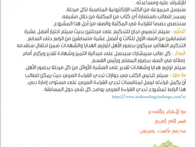 NGS Arabic Department Is Launching a New Reading Competition For All Students G1-7